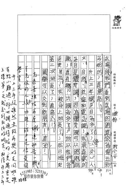 99W3201蔡維怡 (2).jpg
