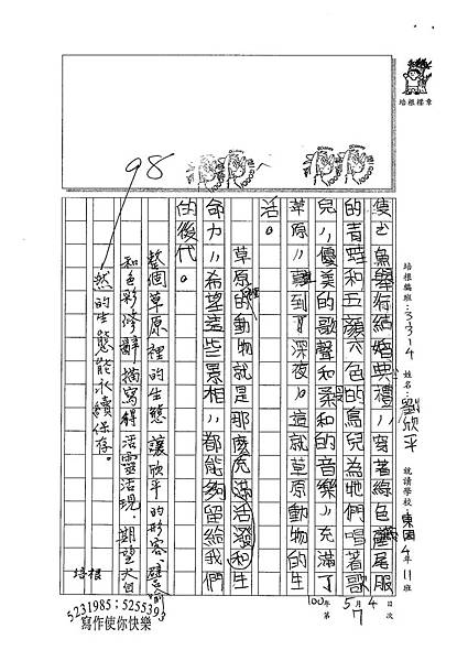 100W4407劉欣平 (2).jpg