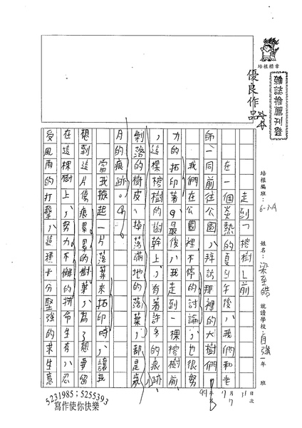 99WA107梁至皓 (1).jpg