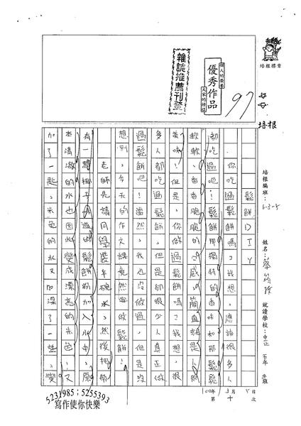 99W5310蔡筠孜 (1).jpg