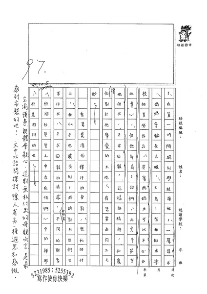 99WG203楊立渝 (4).jpg