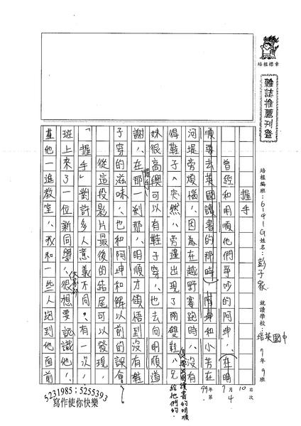 99WG104彭子家 (1).jpg