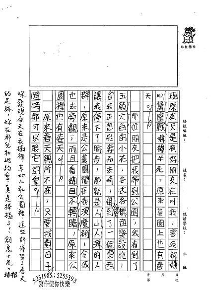 100W4408游淳伊 (4).jpg