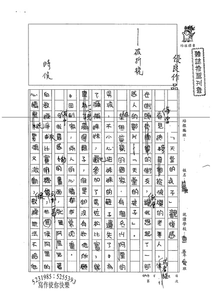 99TSW11林晏鴻 (1).jpg