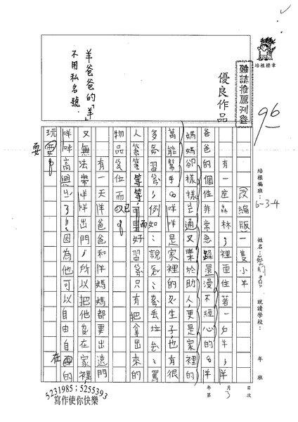 99W4103蔡筠蓉 (1).jpg