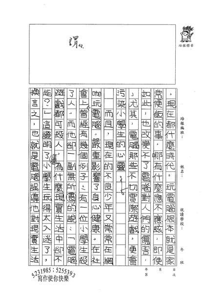 99W5306鍾宛臻 (2).jpg