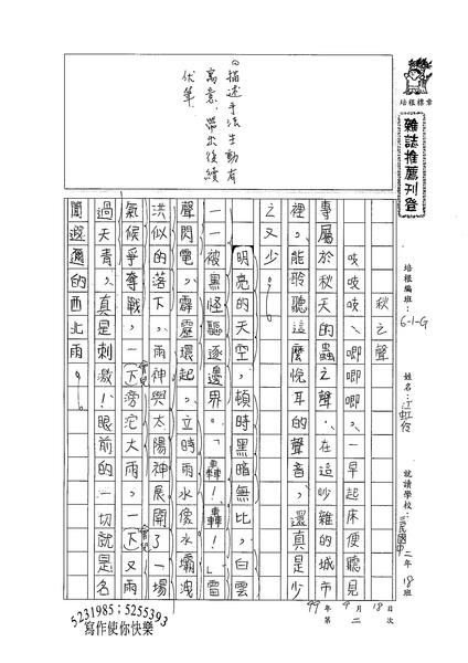 99WG202江虹伶 (1).jpg