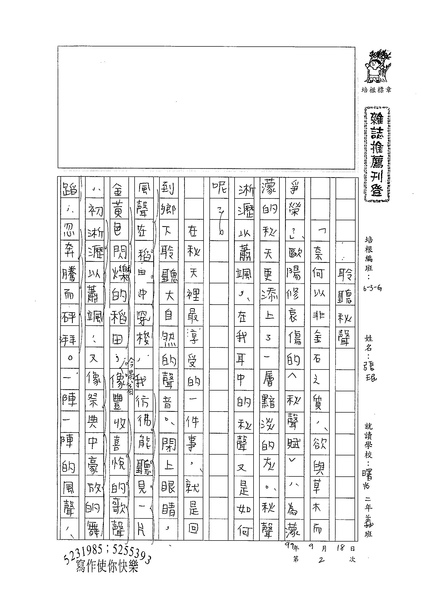 99WG202張民 (1).jpg
