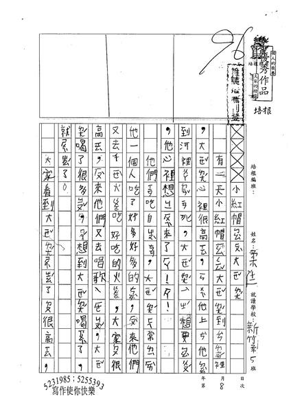 99W2108郭柔廷 (1).jpg