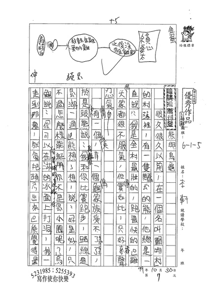 99W5207李軒 (1).jpg