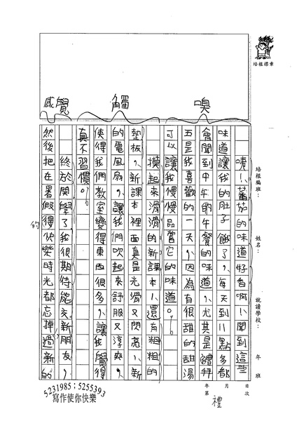 99W5202鄭至媛 (2).jpg