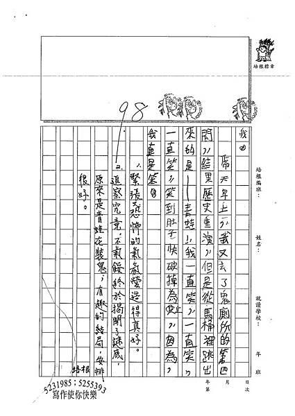 100W4403林沅廷 (3).jpg
