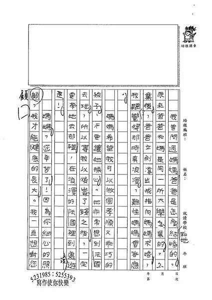 100W3408蘇逸晞 (3).jpg