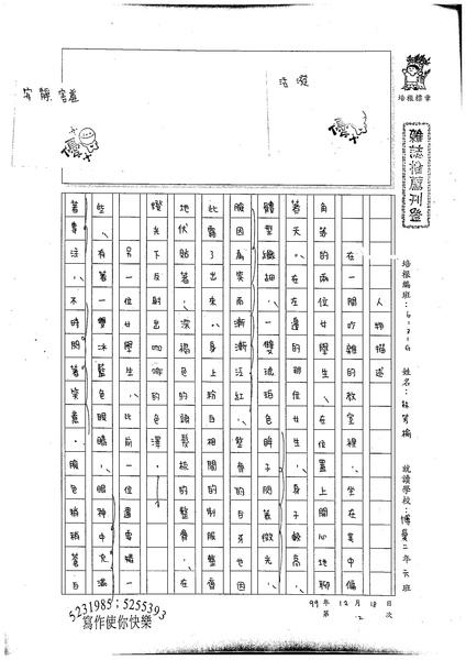 99WG302林芳榆 (1).jpg