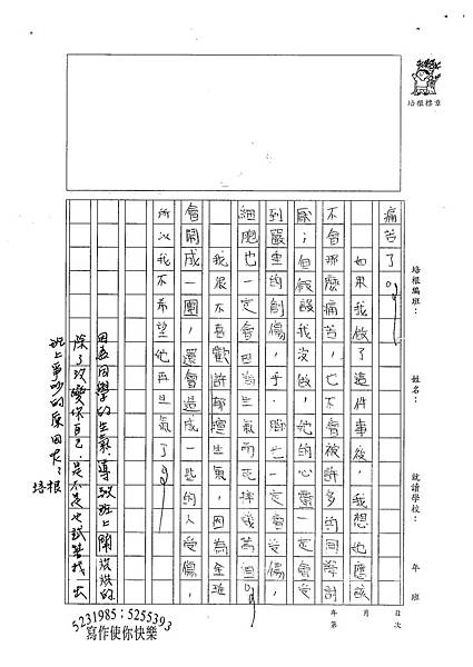 100W5407林庭瑋 (2).jpg