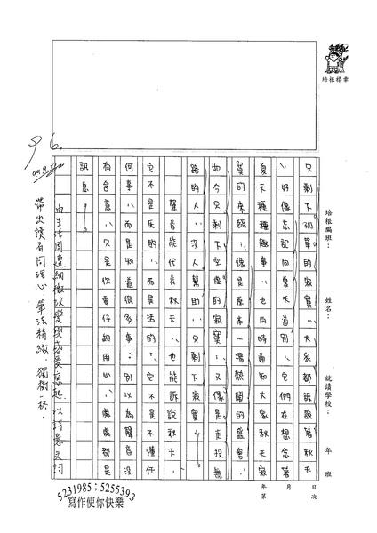 99WG202林芳榆 (3).jpg