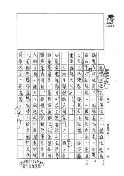 99WA202何冠儒 (2).jpg