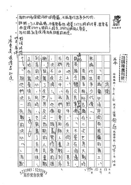 99WE209黃郁庭 (1).jpg