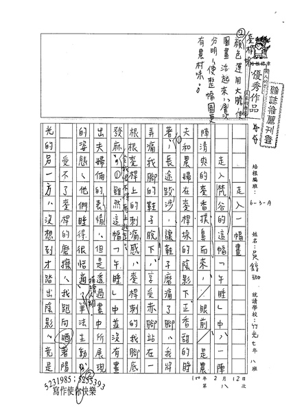 99WA308吳錞珈 (1).jpg