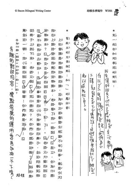 99W3301羅國碩 (2).jpg
