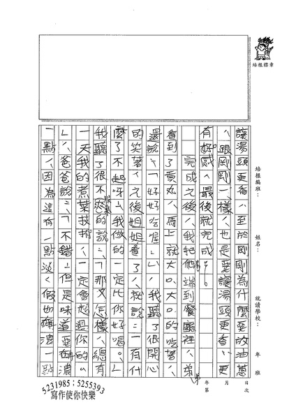 99W5310彭子珊 (2).jpg