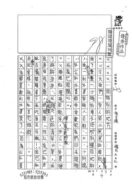99W3304張芝綾 (1).jpg