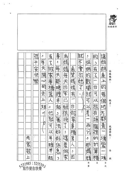 99W4302楊雨宸 (2).jpg