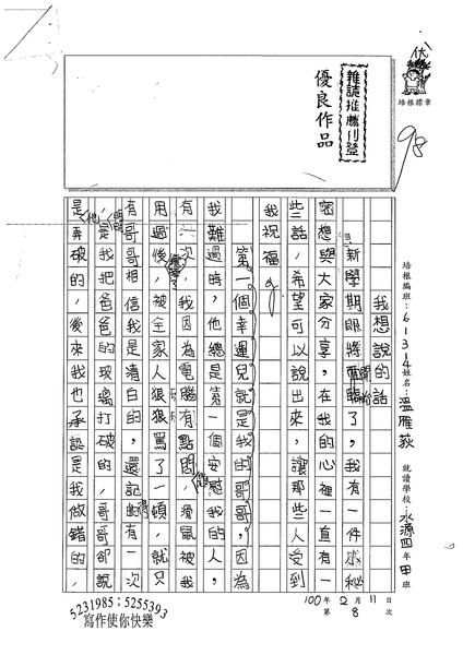 99W4308溫雁荻 (1).jpg