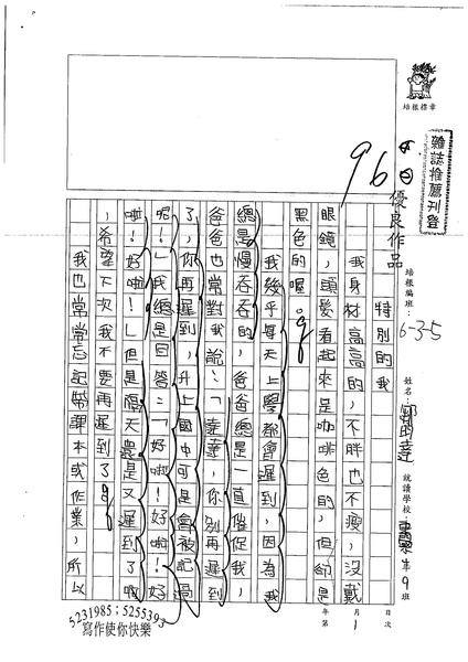 99W5101鄒昀達 (1).jpg