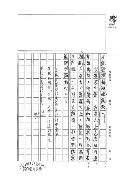 99WG206林家頤 (2).jpg