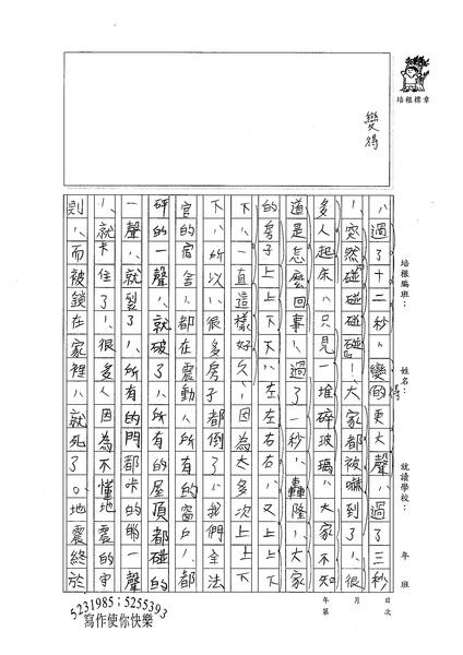 99W5108楊立安 (2).jpg