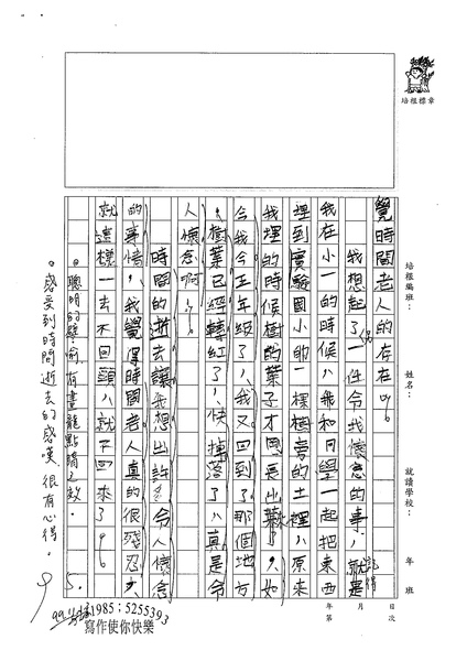 99W5209劉宇傑 (2).jpg