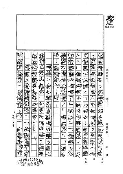 100W3408蔡宜軒 (2).jpg