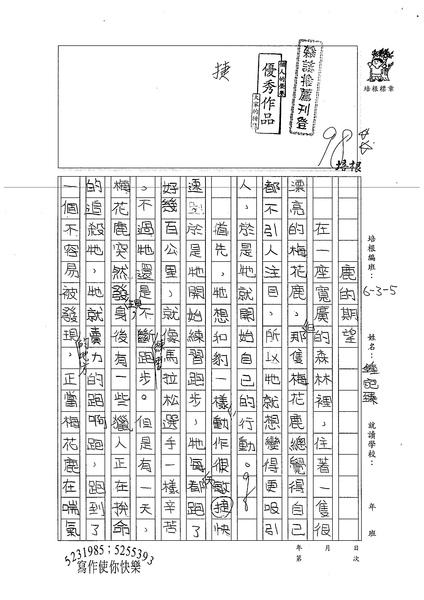 99W5207鍾宛臻 (1).jpg