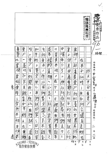 99TMW02蕭唯言 (1).jpg