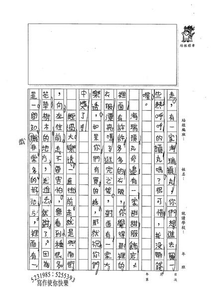 99W3309楊笠辰 (2).jpg