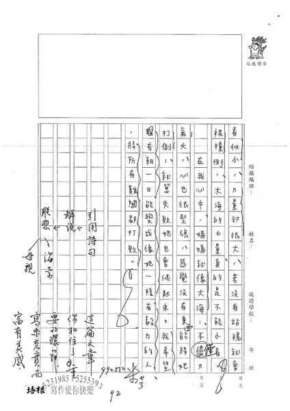 99WE308胡欣然 (3).jpg