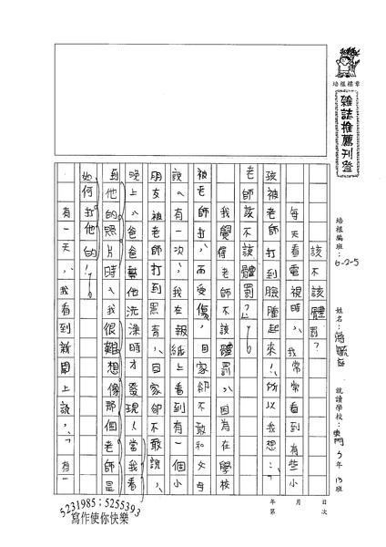 99W5306蔣毓庭 (1).jpg
