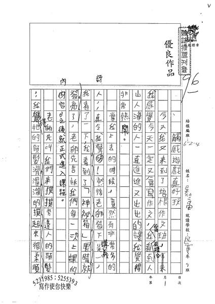 99W4201吳竺晏 (1).jpg