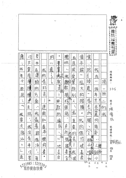 99W5101陳璿筑 (1).jpg