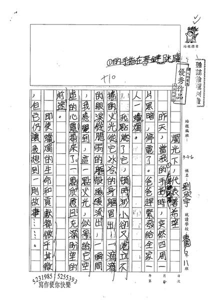 99W6303劉欣宇 (1).jpg