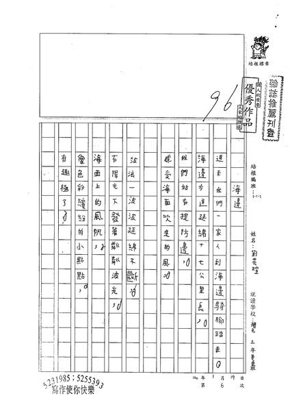 99W3306劉芸瑄 (1).jpg