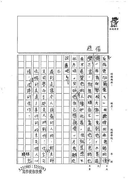 100W4404溫雁荻 (3).jpg