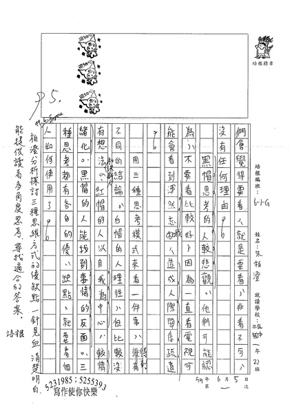 99WG401朱柏澄 (2).jpg