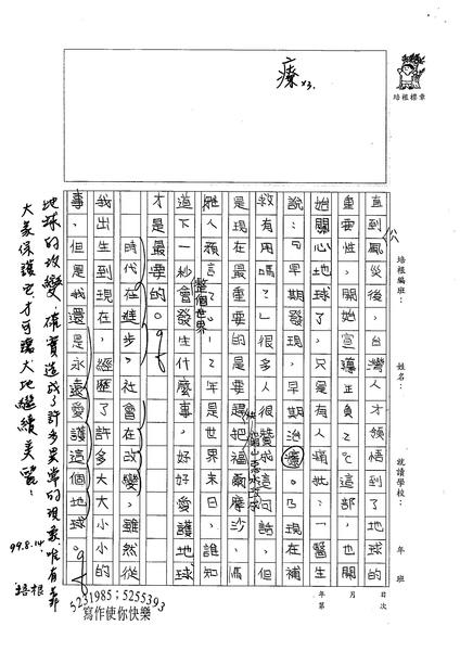 99W5109鍾宛臻 (3).jpg