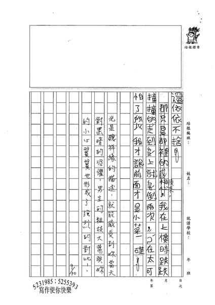 99W4202孔祥緣 (3).jpg