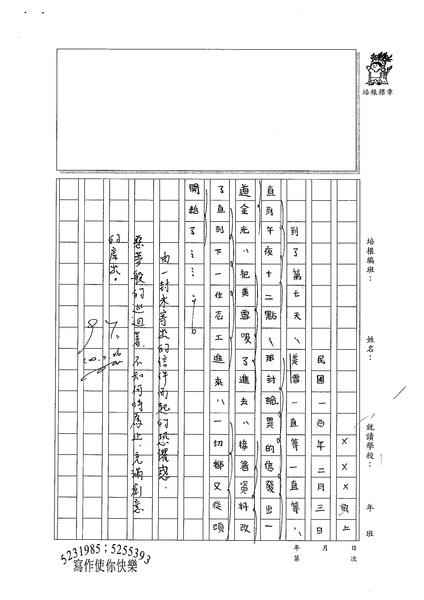 99W5309王瀚睿 (3).jpg