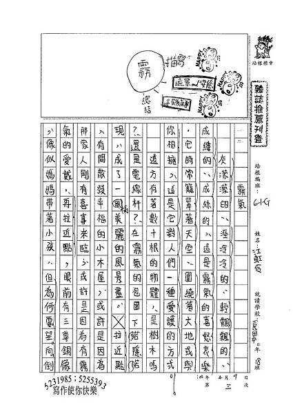 100WG403江虹伶 (1).jpg