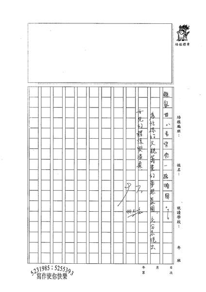 99WG110傅靖珈 (2).jpg