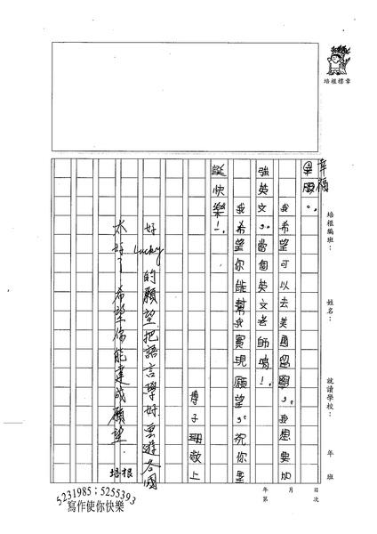 99W4302傅子珊 (2).jpg